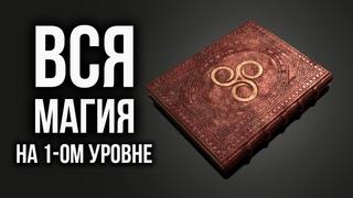 Skyrim - ВСЯ МАГИЯ В СКАЙРИМ НА 1-ОМ УРОВНЕ ( Секреты 390 )
