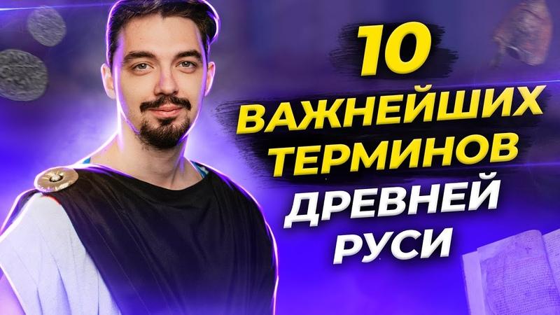 🏰 История Руси 10 терминов которые будут на ЕГЭ по Истории