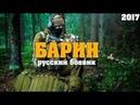 Супер Русский Боевик БАРИН 2017 Детектив Триллер Мелодрама