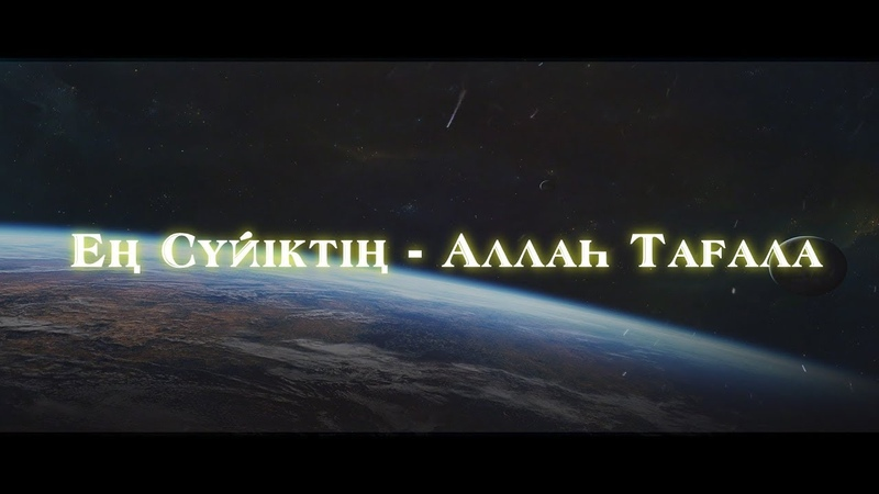 Фурқан Сүресі 3 Ең Сүйіктің - Аллаһ ТағалаЕрлан Ақатаев ᴴᴰ