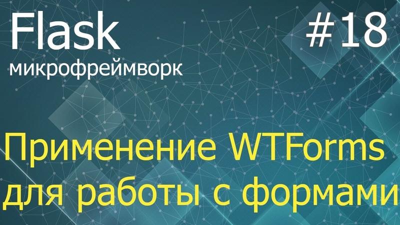 Flask 18 Применение WTForms для работы с формами сайта