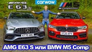 BMW M5 Comp или AMG E63 S: обзор, разгон 0-100 км/ч, 1/4 мили, проверка тормозов и дрифт!