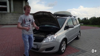 Opel Zafira B - Опыт Ремонта за 5 лет от Владельца