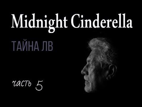Midnight Cinderella ⭐ Байрон 5 ⭐ ТАЙНА ЛВ многоголосая озвучка