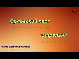 Орловский парк Стрельна