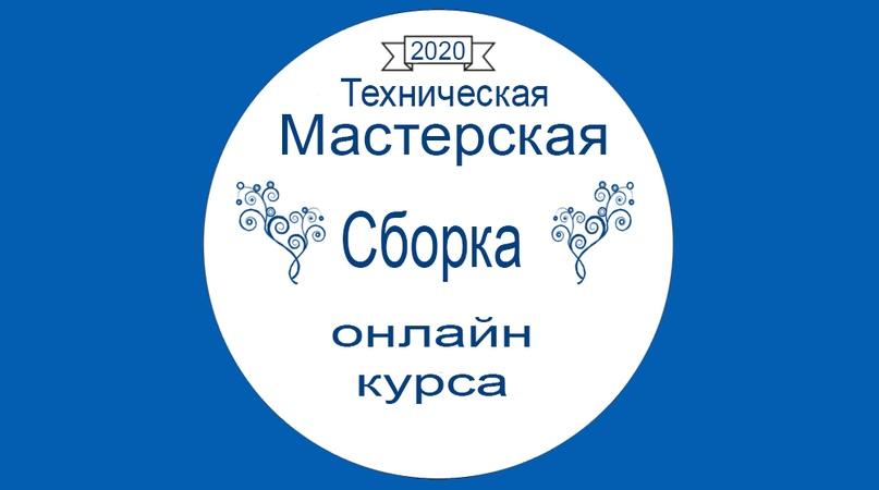 Мастерская сборки онлайн продуктов, изображение №1