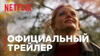 Судьба: сага Винкс   Официальный трейлер   Netflix