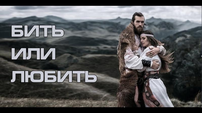 БИТЬ ИЛИ ЛЮБИТЬ 2020 Секреты истинной Любви Природа мужчины и женщины Володар Иванов