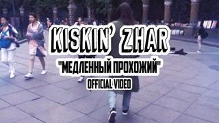 Kiskin' Zhar - Медленный Прохожий [OFFICIAL VIDEO]