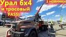 Манипулятор Фасси на Урале Шоссейнике. Новый тросовый КМУ на выставке Баума