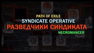 [ Гайд ]  Некромант / Разведчики синдиката / Syndicate Operative  / Guide