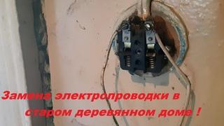 Замена электропроводки в старых домах!