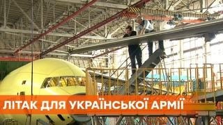 Жодної російської деталі: як будують перший літак для української армії АН-178
