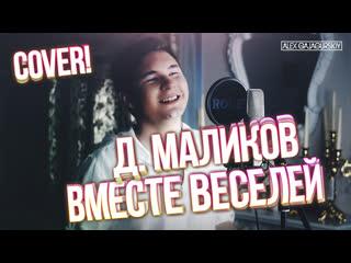 Alex Galagurskiy (Дмитрий Маликов) - Вместе Веселей | Cover