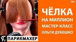 Как подстричь чёлку - мастер-класс от Ольги Дубешко