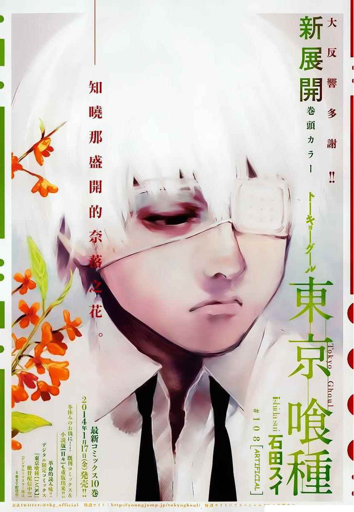 Tokyo Ghoul, Vol. 11 Chapter 108 Artificial, image #1