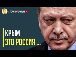 Срочно! Россия предложила Эрдогану сделку по Крыму