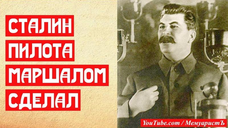 Сталин пилота миллионера маршалом сделал