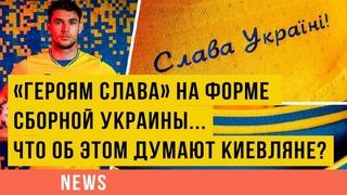 """""""Героям слава"""" на форме сборной Украины: что об этом думают киевляне?"""
