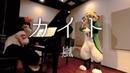 【ユーフォニアム×ピアノ】 カイト /嵐 【沙耶×ふぉとん】【けもの着12368