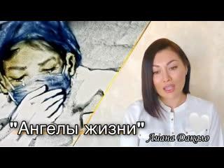 АНГЕЛЫ ЖИЗНИ-посвящается всем врачам и мед.работникам, сражающимся с COVID-19