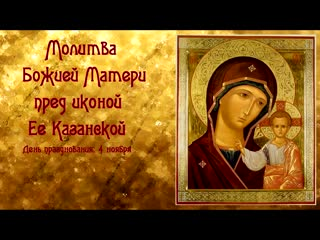 О поддержке в тяжелых жизненных ситуациях.Молитва Божией Матери пред иконой Ее Казанской