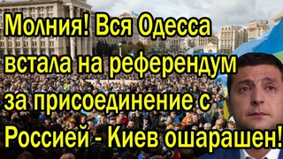 Экстренно! Одесса, на выход - народ встал на референдум - Киев ошарашен!