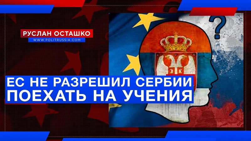 ЕС не разрешил Сербии поехать на учения Славянское братство Руслан Осташко