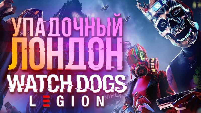 Обзор Watch Dogs Legion все как вы думали полная версия ревью