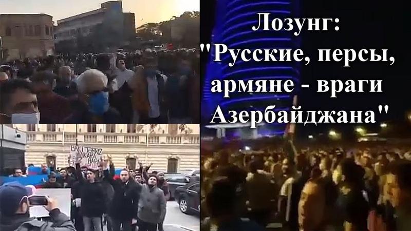 На митингах в Азербайджане скандируют о врагах русских персов и армян