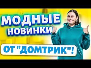 """КАЧЕСТВЕННО и БЮДЖЕТНО! Мой Супер-Заказ в """"Домтрик""""!"""