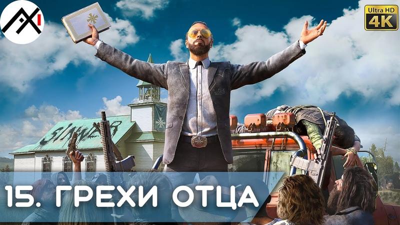 Прохождение Far Cry 5 Часть 15 Грехи Отца *PC 4K 60 fps