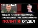 Поведение Украины в отношении Крыма легко объяснимо с точки зрения психиатрии - Андрей Ваджра