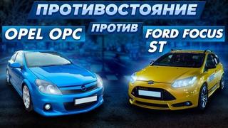 ПРОТИВОСТОЯНИЕ  Ford focus ST 330 и Opel Astra OPC 330