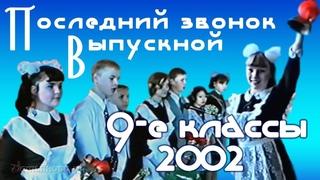 Выпускной 9-х классов 2002