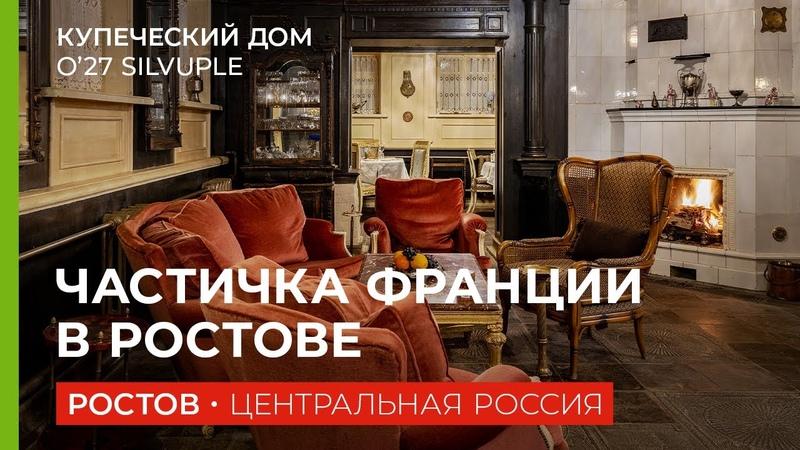 Купеческий дом Частичка Франции в Ростове O'27 Silvuple гостиница ростов