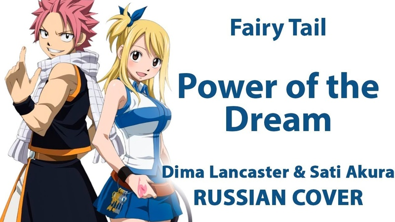 Fairy Tail Final Season OP1 FULL RUS Power of the Dream Cover by Dima Lancaster Sati Akura