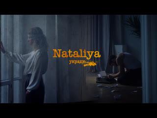 Nataliya - Укради моё сердце (Премьера Клипа, 2020)