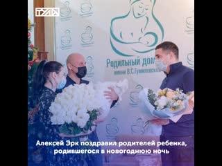 А.Эрк поздравил родителей ребенка, родившегося в новогоднюю ночь