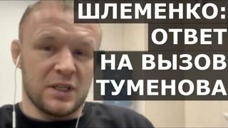Шлеменко: бой с Исмаиловым, а не с Туменовым / Ответ на вызов!