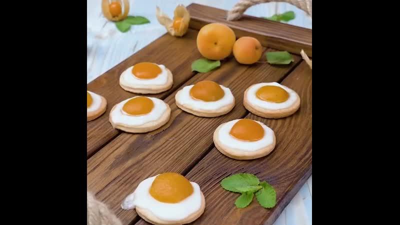Печенье с абрикосами «Яичница» (Ингредиенты под видео) | Больше рецептов в группе Десертомания