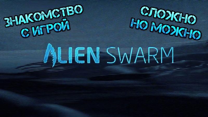 Alien Swarm Знакомство с игрой Даже когда легко=сложно 😱