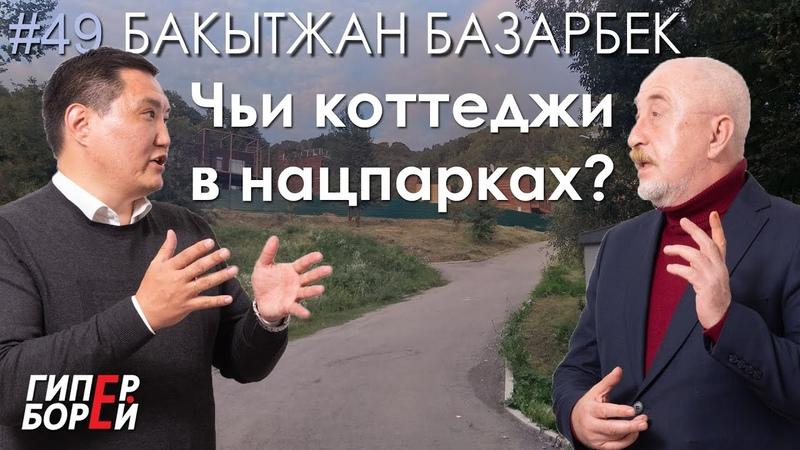 Чьи коттеджи в нацпарках Юрист Бакытжан Базарбек ГИПЕРБОРЕЙ №49 Интервью расследование
