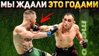 Конор МакГрегор vs Тони Фергюсон БОЙ на UFC 260 / ТЕХНИЧЕСКИЙ РАЗБОР и ПРОГНОЗ на БОЙ !