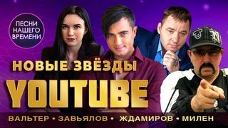 СБОРНИК - НОВЫЕ ЗВЁЗДЫ YouTube: С. Завьялов, И.Вальтер, MILEN, В. Ждамиров : ШАНСОН 2020