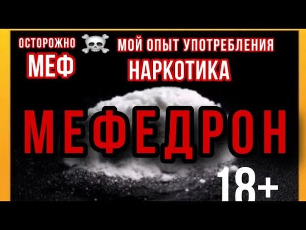 ОСТОРОЖНО МЕФЕДРОН КАК ПРЁТ МЕФ МОЙ ОПЫТ УПОТРЕБЛЕНИЯ МЕФЕДРОНА 18