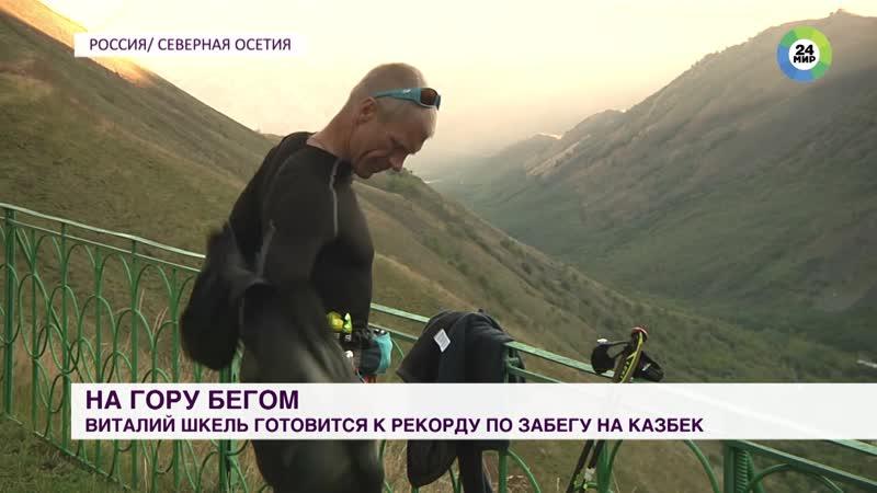 Российский альпинист готовится бегом подняться на пятитысячник
