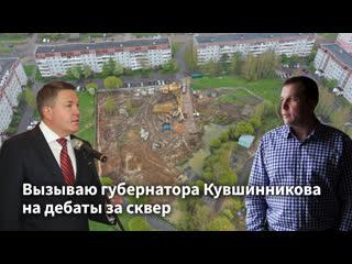 Вызываю губернатора Кувшинникова на дебаты за сквер