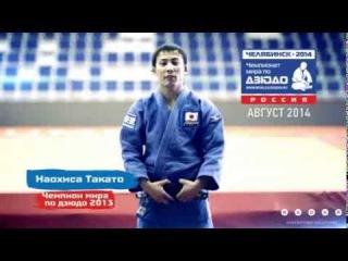 Чемпионат мира по дзюдо - 2014. Наохиса Такато