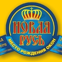 Автоматизированный завод по производству пластиковых окон «НОВАЯ РУСЬ».